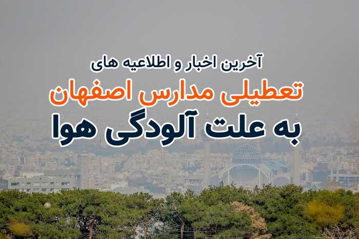 مدارس اصفهان فردا تعطیل است؟ / آخرین اخبار اصفهان