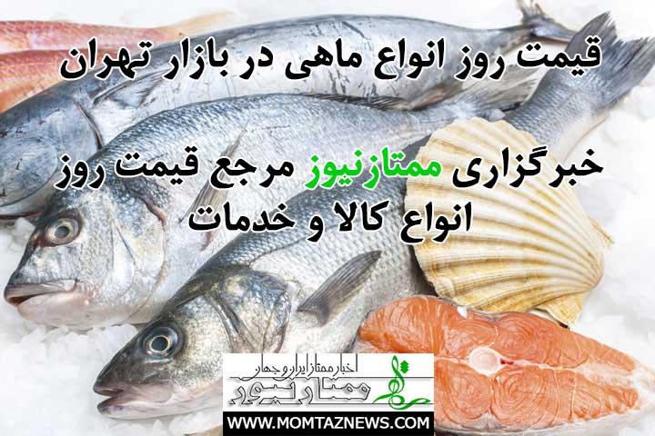 قیمت روز انواع ماهی در بازار تهران امروز (آذر ۹۹)