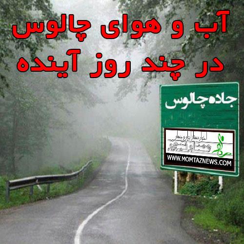 آب و هوای چالوس و مازندران در چند روز آینده (آبان ۹۹)