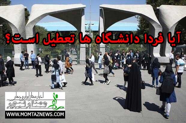 اخبار تعطیلی دانشگاه ها فردا (فروردین ۱۴۰۰) / آیا دانشگاه تهران فردا تعطیل است؟