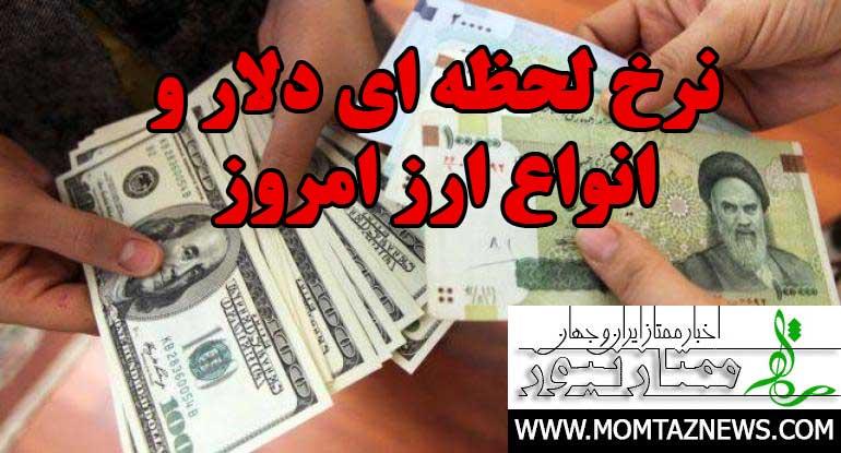 بروزترین قیمت دلار امروز در بازار آزاد تهران هم اکنون (فروردین ۱۴۰۰)