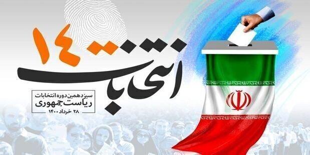 نمایش آنلاین نتایج شمارش آرای انتخابات ۱۴۰۰ از وزارت کشور