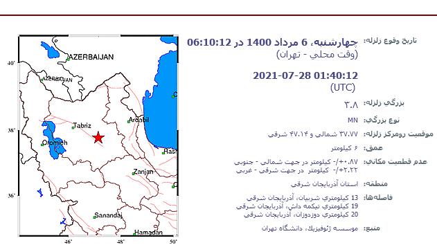 زلزله تبریز امروز / جزئیات زلزله دقایقی پیش تبریز (مرداد ۱۴۰۰)
